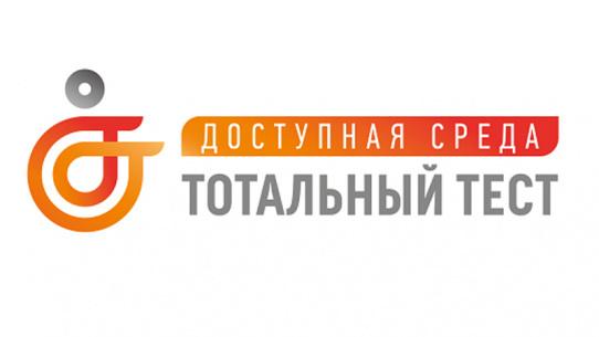 Социальный проект Тотальный тест «Доступная среда» | Дубна.Ru